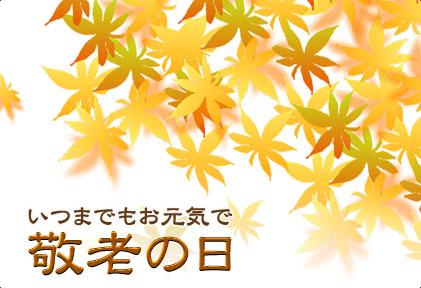 カード 敬老の日 カード : ... 敬老の日カード希望」と明記